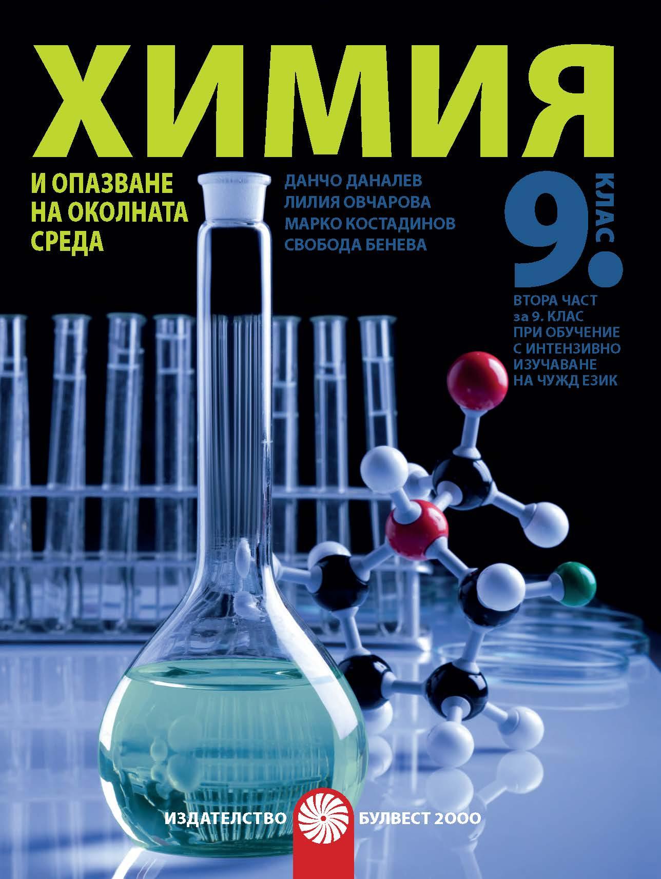 Химия и ООС за 9. клас - 2 част