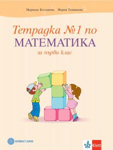 Тетрадка №1 по математика за 1. клас