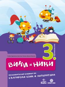 Вики и Ники 3. ПГ. Познавателна книжка по български език и литература