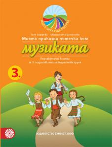 Моята приказна пътечка към музиката. Познавателна книжка за 3. подготвителна група в детската градина и училището