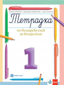 Тетрадка по български език за 2. клас №1