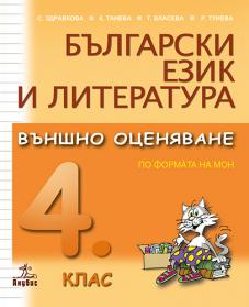 Български език и литература. Външно оценяване за 4. клас. По формàта на МОН