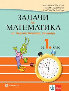 Задачи по математика за бързоуспяващи ученици за 1. клас