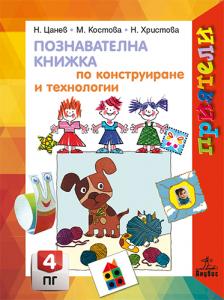 Приятели. Познавателна книжка по конструиране и технологии за 4. група