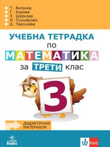 Учебна тетрадка по математика за 3. клас №3. Дидактични материали