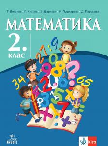 Математика за 2. клас (учебник)