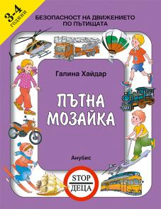 Пътна мозайка (за 3 - 4 -годишна възраст)