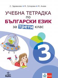Учебна тетрадка по български език за 3. клас № 3