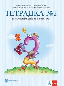 Тетрадка №2 по български език за 2. клас