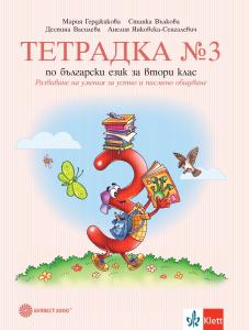 Тетрадка №3 по български език за 2. клас. Развиване на умения за устно и писмено общуване