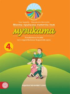 Моята приказна пътечка към музиката. Познавателна книжка за 4. подготвителна група в детската градина и училището