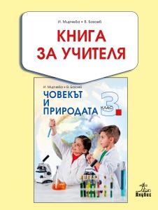 Книга за учителя човекът и природата за 3. клас