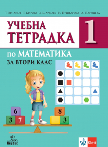 Учебна тетрадка по математика за 2. клас №1