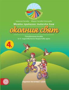 Моята приказна пътечка към околния свят. Познавателна книжка за 4. подготвителна група в детската градина и училището