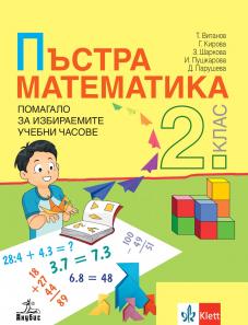 Пъстра математика за 2. клас. Помагало за избираемите учебни часове