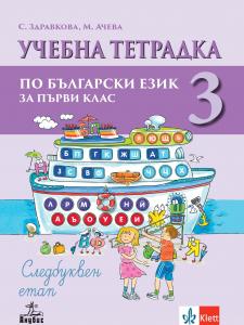 Учебна тетрадка № 3 по български език за 1. клас. Следбуквен етап