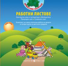 """Програмна система """"Приказни пътечки""""/РАБОТНИ ЛИСТОВЕ/Български език, Математика, Природен свят, Социален свят/Комплект за самостоятелна работа на децата втора група на детската градина/"""