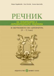 Речник на понятията и литературните термини в обучението по литература за 9.-12. клас