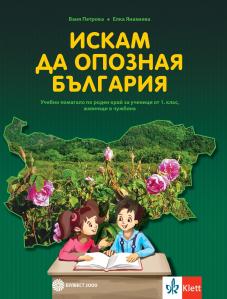 Искам да опозная България. Учебно помагало по роден край за ученици от 1. клас, живеещи в чужбина