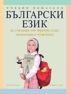 Български език за ученици от 3. клас, живеещи в чужбина. Учебно помагало