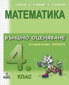 Математика за 4. клас. Външно оценяване по новия формат 2012/2013