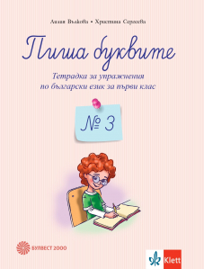 Пиша буквите. Тетрадка за упражнения по български език за 1. клас №3