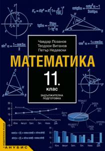 Математика за 11. клас (учебник за ЗП)