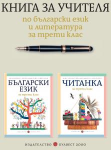 Книга за учителя по български език и литература за 3. клас