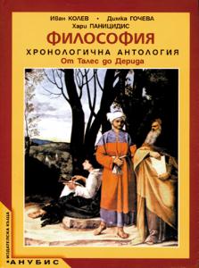 ФИЛОСОФИЯ. /Хронологична антология. /От Талес до Дерида.