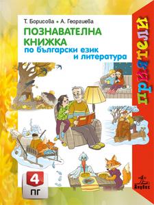 Приятели. Познавателна книжка по български език и литература за 4. група