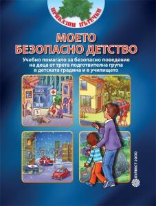Моето безопасно детство. Учебно помагало за безопасно поведение на деца от трета подготвителна група в детската градина и в училището