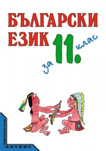 Български език за 11. клас (учебник за ЗП и ЗИП)
