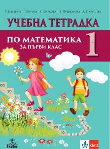 Учебна тетрадка № 1 по математика за 1. клас