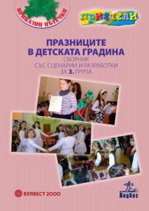 Празниците в детската градина. Сборник със сценарии и разработки за 3. група