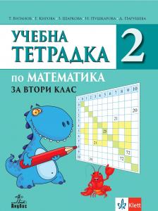 Учебна тетрадка по математика за 2. клас №2