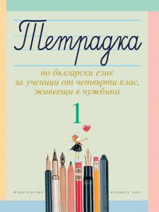 Тетрадка 1 по български език за ученици от четвърти клас, живеещи в чужбина