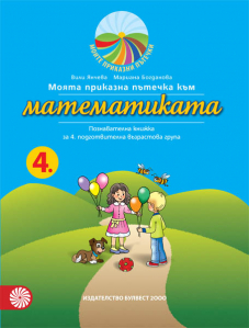 Моята приказна пътечка към математиката. Познавателна книжка за 4. подготвителна група в детската градина и училището