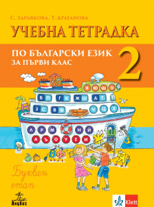 Учебна тетрадка № 2 по български език за 1. клас. Буквен етап