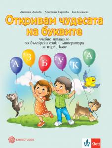 Откривам чудесата на буквите. Учебно помагало по български език и литература за 1. клас