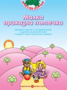 Малка приказна пътечка. Комплект игри за 2–3 - годишни деца в групите на детските ясли и I-ва А група на детската градина