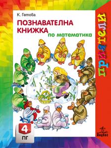 Приятели. Познавателна книжка по математика за 4. подготвителна група