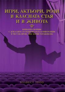 Игри, актьори, роли в класната стая и в живота (Юбилеен сборник  с докладите от националната конференция в чест на проф. дпн Мария Герджикова)