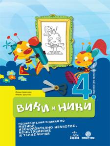 Вики и Ники. Познавателна книжка по музика, изобразително изкуство, конструиране и технологии за 4. подготвителна група в детската градина и училището
