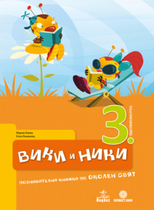 Вики и Ники 3. ПГ. Познавателна книжка по околен свят