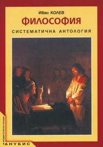 Философия. Систематична антология