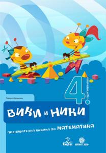 Вики и Ники. Познавателна книжка по математика за 4. подготвителна група в детската градина и училището