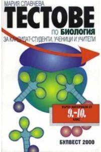 Тестове по биология за кандидатстуденти 9.-10.клас