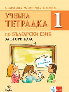 Учебна тетрадка по български език за 2. клас №1