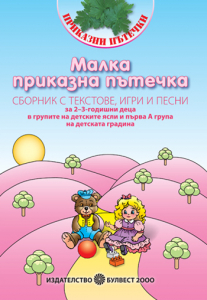 Малка приказна пътечка. Сборник с текстове, игри и песни за 2-3 годишни деца в групите на детските ясли и IА група на детската градина