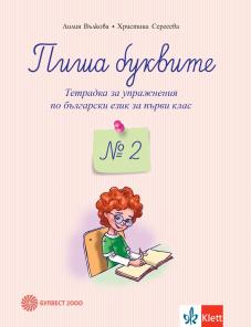 Пиша буквите. Тетрадка за упражнения по български език за 1. клас № 2